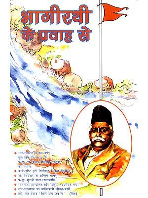 भागीरथी के प्रवाह से: A Speech of Shri Hedgewar