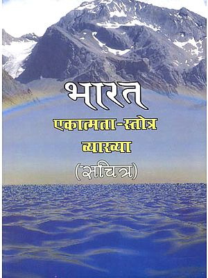 भारत एकात्मता स्तोत्र व्याख्या (सचित्र) -  Explanation of Ekatmata Stotra