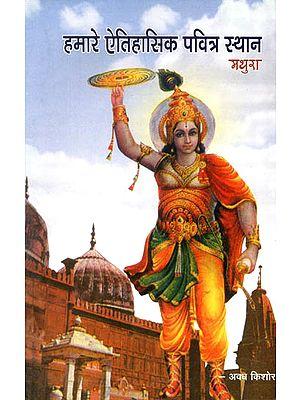 हमारे ऐतिहासिक पवित्र स्थान मथुरा: Our Historical Auspicious Places (Mathura)