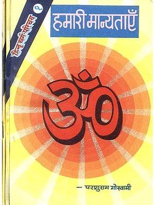 हिन्दू धर्म परिचय- Introduction of Hindu Dharma (Set of 3 Volumes)