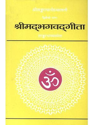 श्रीमद्भगवद्गीता: Bhagavad Gita with Shankaracharya's Commentary
