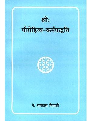 श्री पौरोहित्य कर्मपध्दति: A Book on Karmakanda