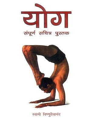 योग (सम्पूर्ण सचित्र पुस्तक) - Illustrated Yoga