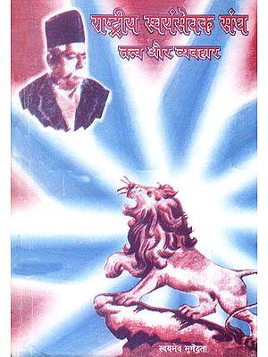 राष्ट्रीय स्वयंसेवक संघ तत्व और व्यवहार: Rashtriya Swayam Sewak Sangh