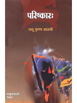 परिष्कार: Essays in Sanskrit (Sanskrit Only)