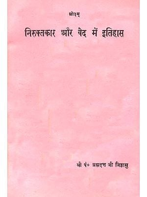 निरुक्तार और वेद में इतिहास: Writer of Nirukta and History in the Vedas (An Old and Rare Book)