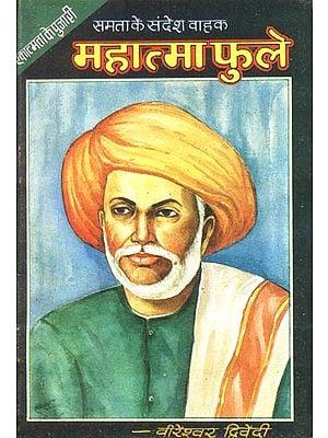 महात्माफुले: Mahatma Phule