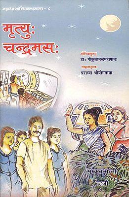 मृत्यु चन्द्रमस: A Science Novel in Sanskrit