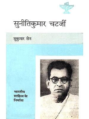 सुनीतिकुमार चटर्जी: Suniti Kumar Cheterjee (Makers of Indian Literature)