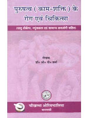 पुरुषत्व (काम शक्ति) के रोग एवं चिकित्सा: Diseases of Kama and Cure