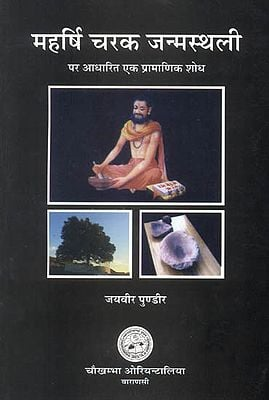 महर्षि चरक जन्मस्थली: An Authentic Research Based on The Birthplace of Charaka