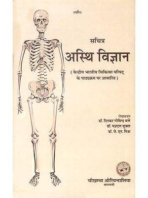 अस्थि विज्ञान: Science of Bones