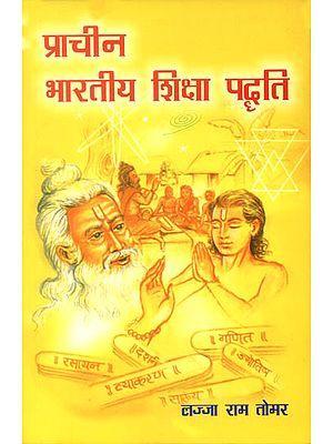 प्राचीन भारतीय शिक्षा पध्दति: Method of Ancient Indian Education