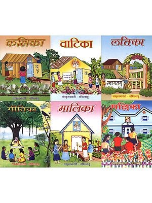 Set of 6 Books for Learning  Sanskrit from Samskrit Bharati