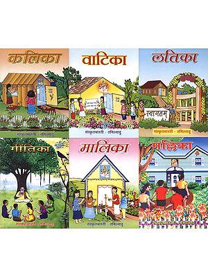 Set of 6 Books for Learning  Sanskrit from Samskrit Bharati
