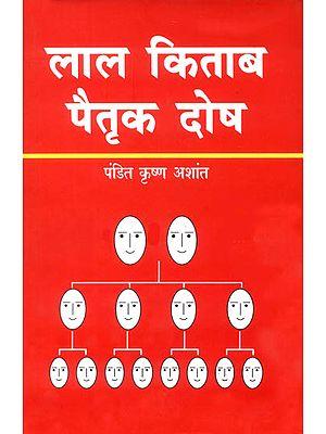लाल किताब पैतृक दोष: Lal Kitab Pitra Dosha