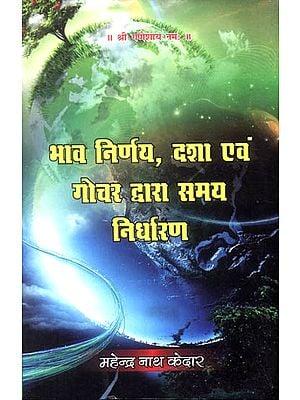 भाव निर्णय, दशा एवं गोचर द्वारा समय निर्धारण - Bhava Nirnaya, Dasha and Gochara