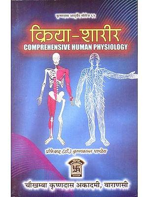 क्रिया-शारीर - Comprehensive Human Physiology