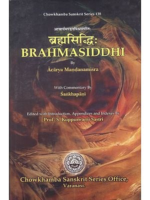 ब्रह्मसिध्दि: Brahmasiddhi