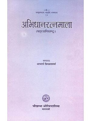 अभिधानरत्नमाला: Abhidhana Ratna Mala
