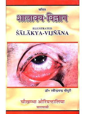 शालाक्य विज्ञान: Salakya Vijnana