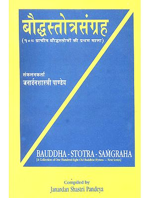 बौध्दस्तोत्र संग्रह: Buddha Stotra Samgraha (A Collection of Buddhist Hymns)