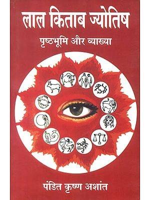 लाल किताब ज्योतिष: Astrology of Lal Kitab