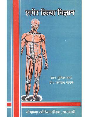 शरीर क्रिया विज्ञान: Sharir Kriya Vijnana