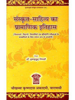 संस्कृत साहित्य का प्रामाणिक इतिहास: Authentic History of Sanskrit Literature