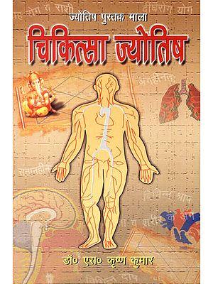 चिकित्सा ज्योतिष: Chikitsa Jyotish
