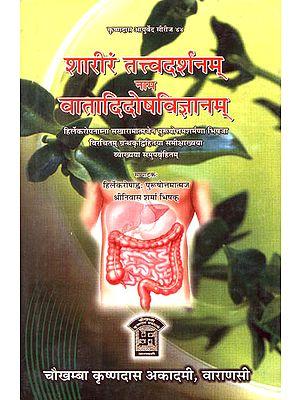 शारीरं तत्त्वदर्शनम् नाम वातादिदोषविज्ञानम् - Sharira Tattva Darshan: The Science of Vata Doshas