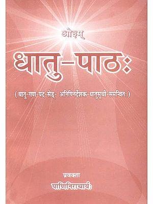 धातु पाठ: Dhatu Patha