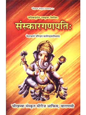 संस्कारगणपति: Samskara Ganapati Being an Exhaustive Commentary of The Paraskara Grhya Sutra with Text