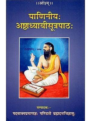पाणिनीय अष्टाध्यायीसूत्रपाठ: Ashtadhyayi Sutra Path