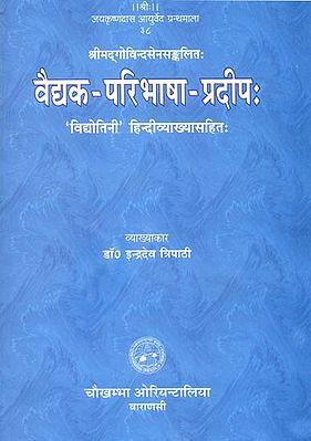 वैद्दक परिभाषा प्रदीप (संस्कृत एवं हिन्दी अनुवाद) - Definiation of Indian Medicine