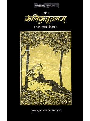 केलिकुतूहलम् (संस्कृत एवं हिन्दी अनुवाद) - A Kama Shastra Granth