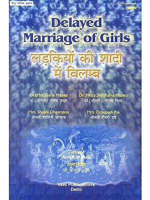 लड़कियों की शादी में विलम्ब: Delayed Marriage of Girls