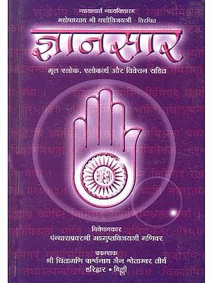 ज्ञानसार: Jnanasara