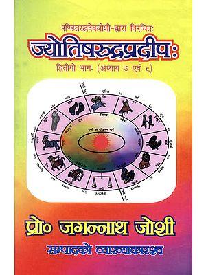 ज्योतिषरूद्रप्रदीप: Jyotish Rudra Pradeep