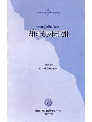 योगरत्नमाला: Yoga Ratna Mala of Nagarjuna with Sanskrit Commentary