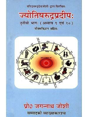ज्योतिषरुद्रप्रदीप: Jyotish Rudra Pradeep