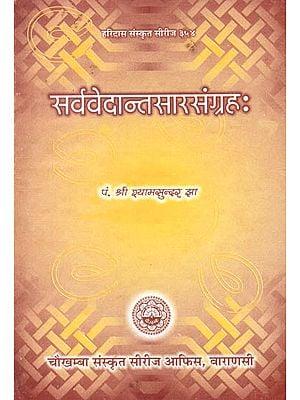 सर्ववेदान्तसारसंग्रह: Sarva Vedanta Sara Sangraha