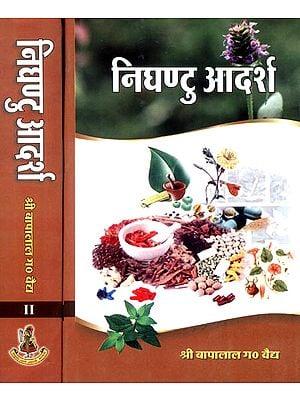 निघण्टु आदर्श: Nighantu Adarsha (Set of 2 Volumes)