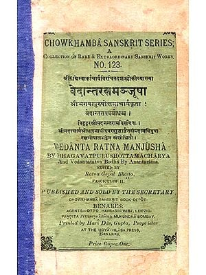 वेदान्तरत्नमञ्जूषा: Vedanta Ratna Manjusha (An Old and Rare Book)