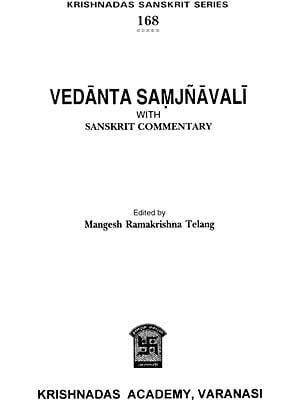 वेदान्त संज्ञावली: Vedanta Samjnavali