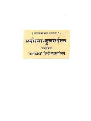 मनोरमाकुचमर्दनम्: Manorama Kuchamardanam of Pandit Jagannatha (An Old and Rare Book)