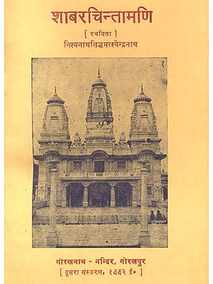 शाबर चिन्तामणि: Shabar Chintamani (An Old and Rare Book)