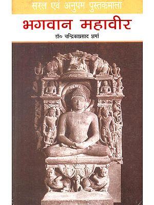 भगवान महावीर: Bhagawan Mahavir