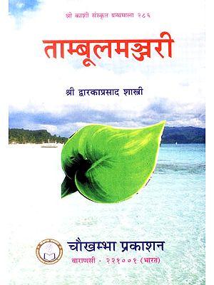 ताम्बूलमञ्जरी: Tambul Manjari - A Book on The Uses of Betel Leaf