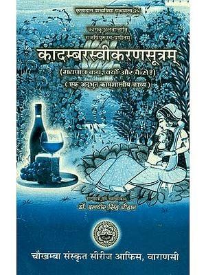 कदम्बरस्वीकरणसूत्रम्: A Kama Shastra Granth